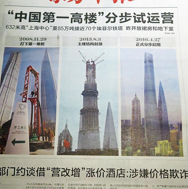 上海中国第一高楼 新聞