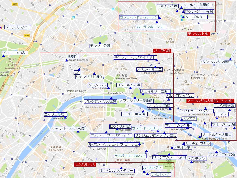 パリ観光マップとおすすめスポット